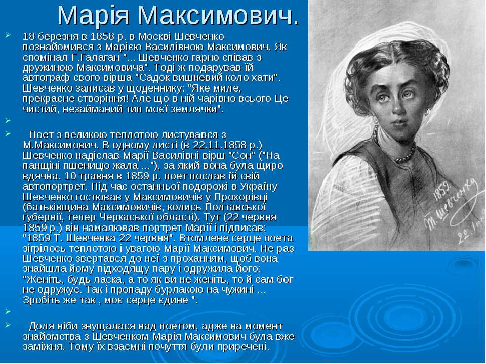 Марія Максимович. 18 березня в 1858 р. в Москві Шевченко познайомився з Маріє...