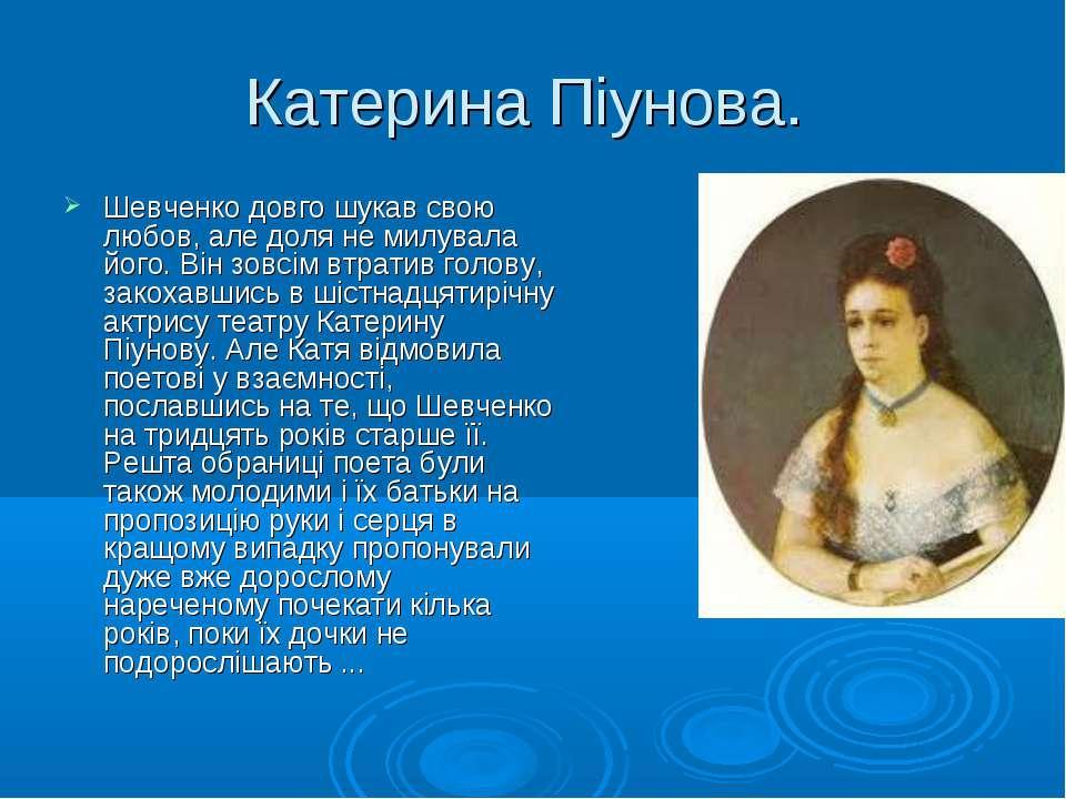 Катерина Піунова. Шевченко довго шукав свою любов, але доля не милувала його....