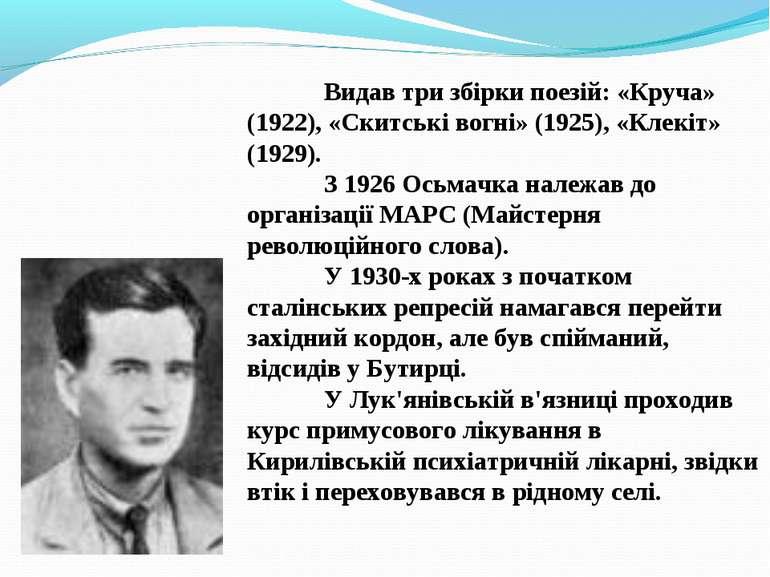 Видав три збірки поезій: «Круча» (1922), «Скитські вогні» (1925), «Клекіт» (1...