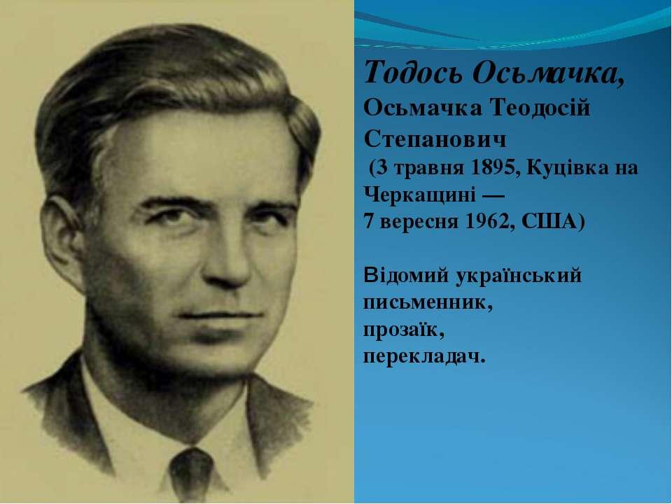 Тодось Осьмачка, Осьмачка Теодосій Степанович (3 травня 1895, Куцівка на Черк...