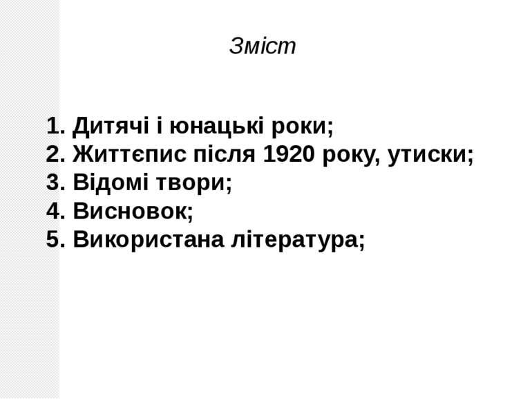 Зміст 1. Дитячі і юнацькі роки; 2. Життєпис після 1920 року, утиски; 3. Відом...