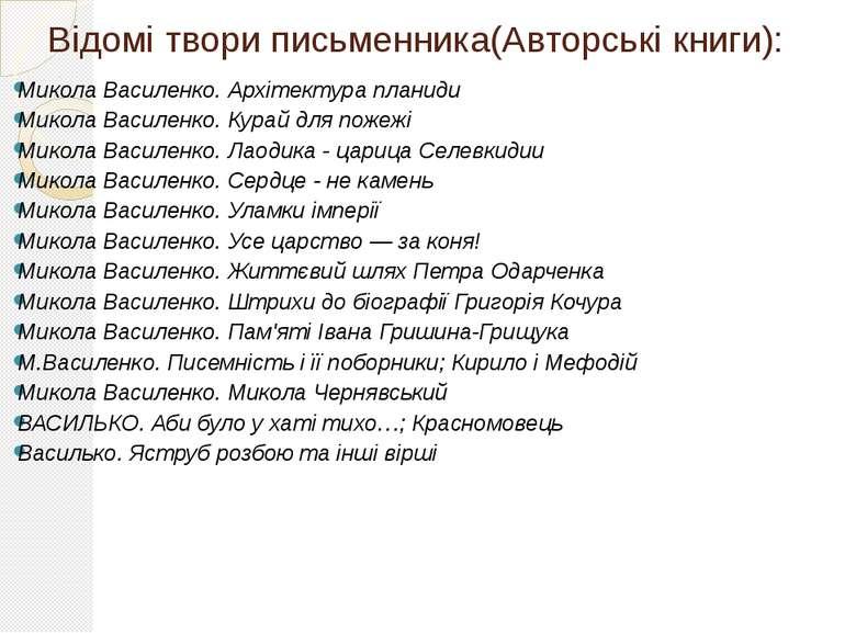 Відомі твори письменника(Авторські книги): Микола Василенко. Архітектура план...