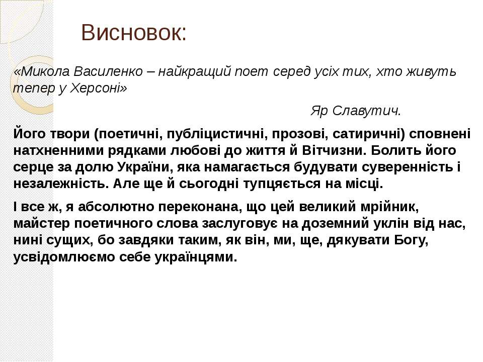 Висновок: «Микола Василенко – найкращий поет серед усіх тих, хто живуть тепер...