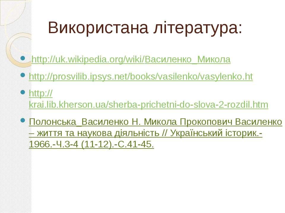 Використана література: http://uk.wikipedia.org/wiki/Василенко_Микола http://...