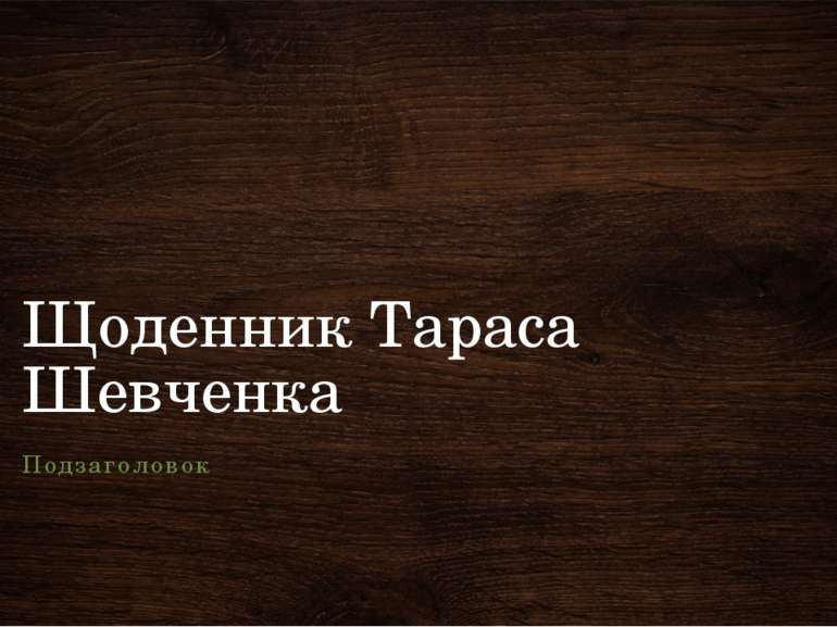 Щоденник Тараса Шевченка Подзаголовок