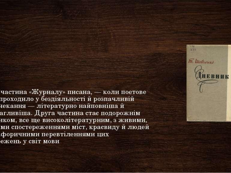 Перша частина «Журналу» писана, — коли поетове життя проходило у бездіяльност...
