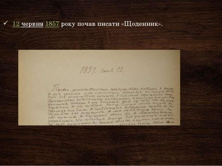 12 червня1857року почав писати «Щоденник».