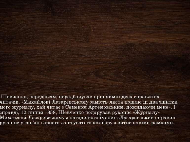 Шевченко, передовсім, передбачував принаймні двох справжніх читачів. «Михайло...