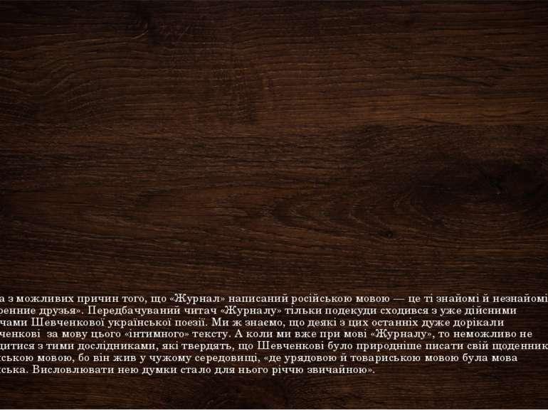 Одна з можливих причин того, що «Журнал» написаний російською мовою — це ті з...