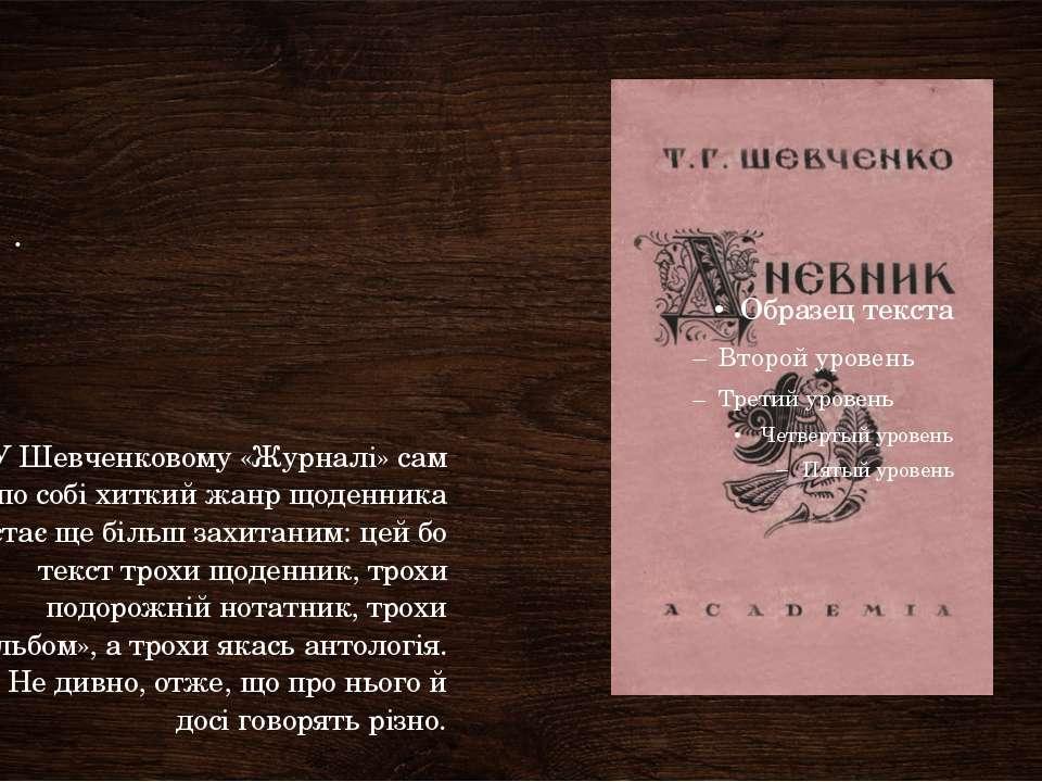 . У Шевченковому «Журналі» сам по собі хиткий жанр щоденника стає ще більш за...