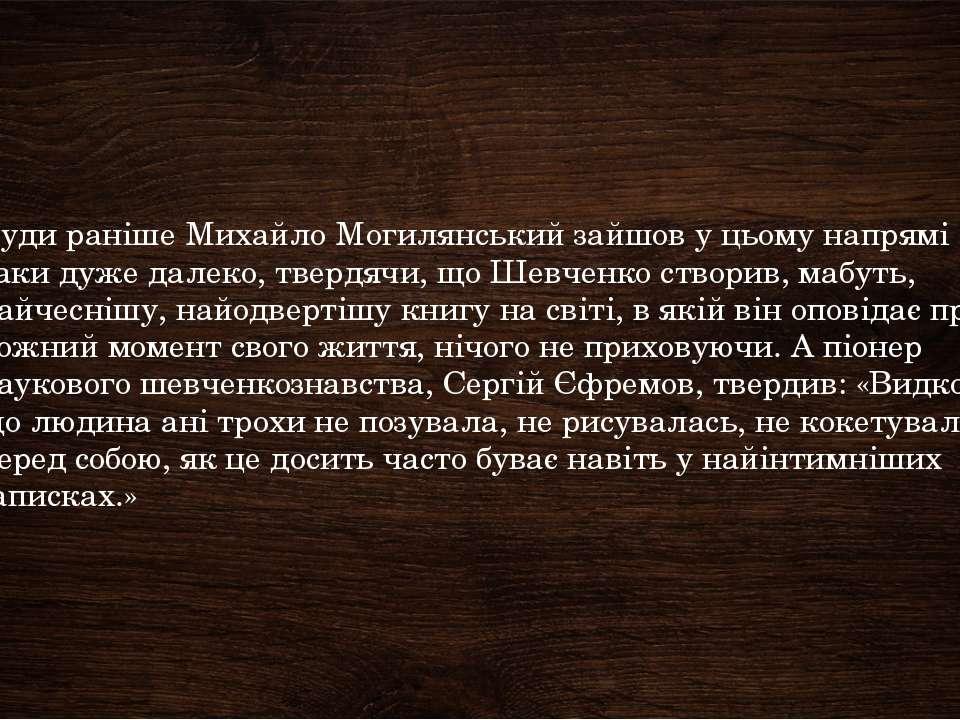 Куди раніше Михайло Могилянський зайшов у цьому напрямі таки дуже далеко, тве...