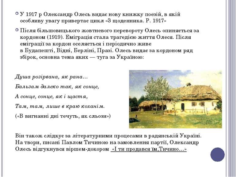 У 1917 р Олександр Олесь видає нову книжку поезій, в якій особливу увагу прив...