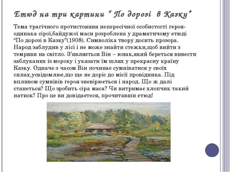 """Етюд на три картини """" По дорозі в Казку"""" Тема трагічного протистояння неперес..."""