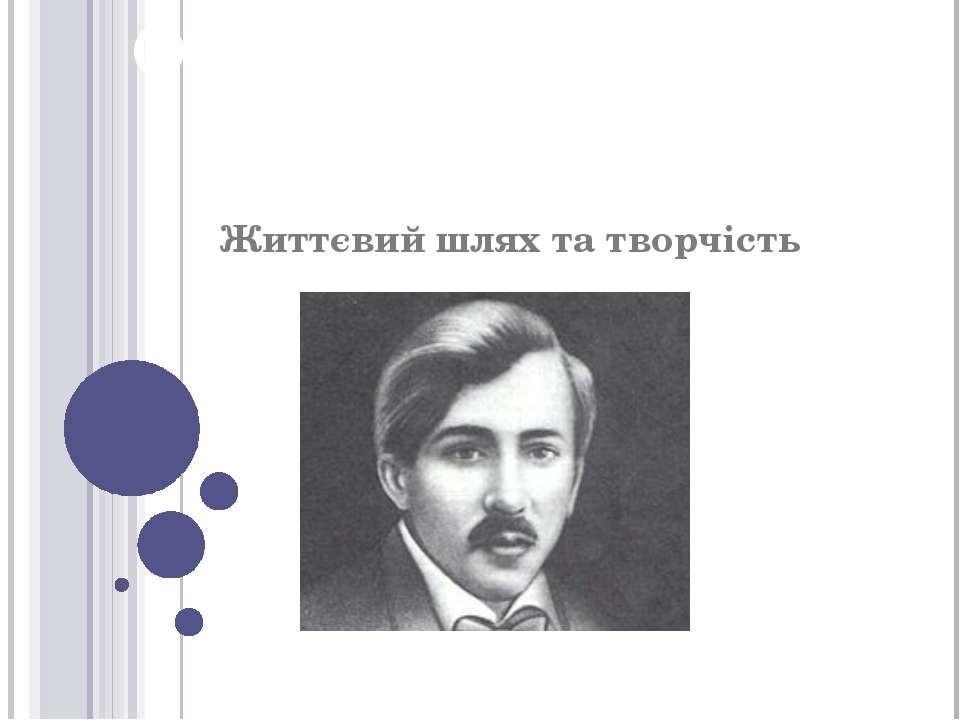 Життєвий шлях та творчість Олександр Іванович Олесь(Кандиба)