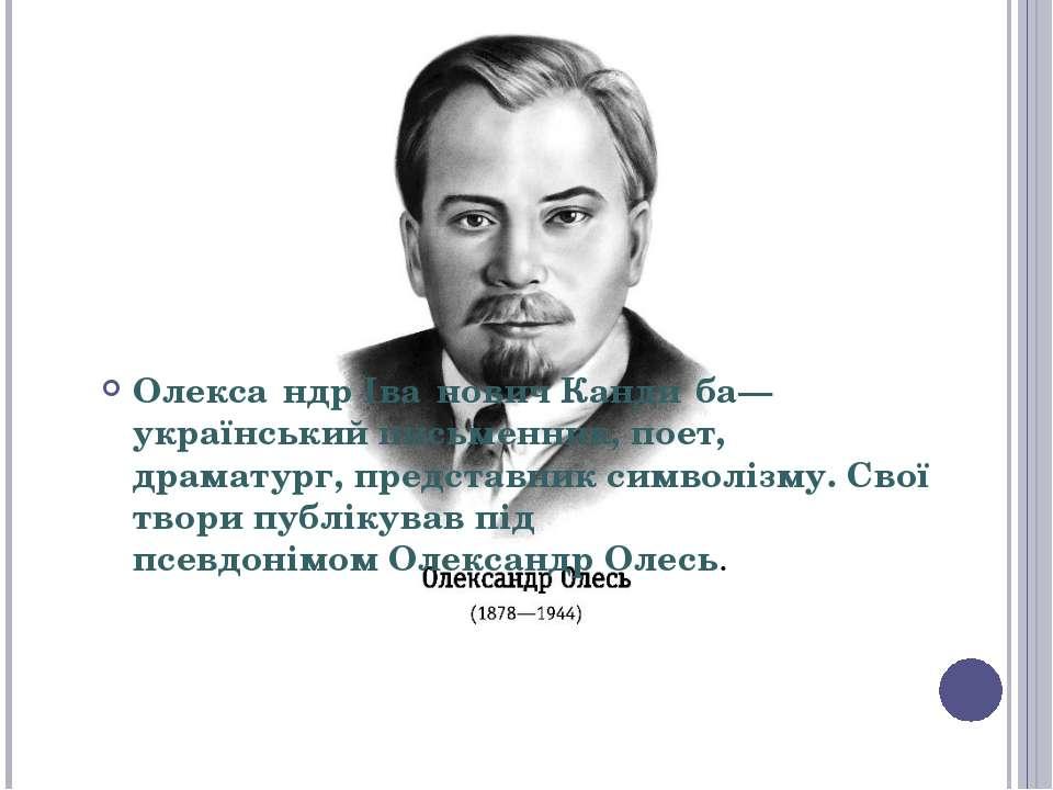 Олекса ндр Іва нович Канди ба— український письменник, поет, драматург, предс...