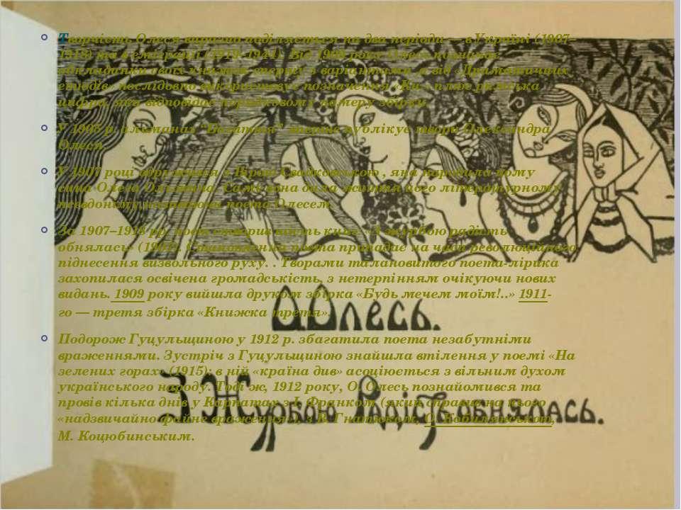 Творчість Олеся виразно поділяється на два періоди— в Україні (1907–1918) та...