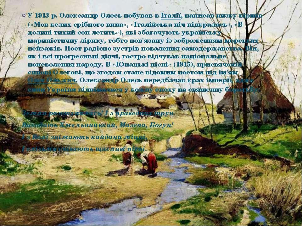 У 1913р. Олександр Олесь побував вІталії, написав низку віршів («Мов келих ...