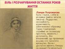 Ликера Полусмакова була і гарна, і ніби ж розумна (вміла читати, писати). Лед...