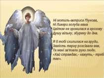 Ні мотиль-актриса Піунова, Ні Ликери голуба мана Цвітом не зронилася в грозов...