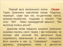 """Першій музі геніального поета - Оксані - Тарас Шевченко присвятив поему """"Мар'..."""