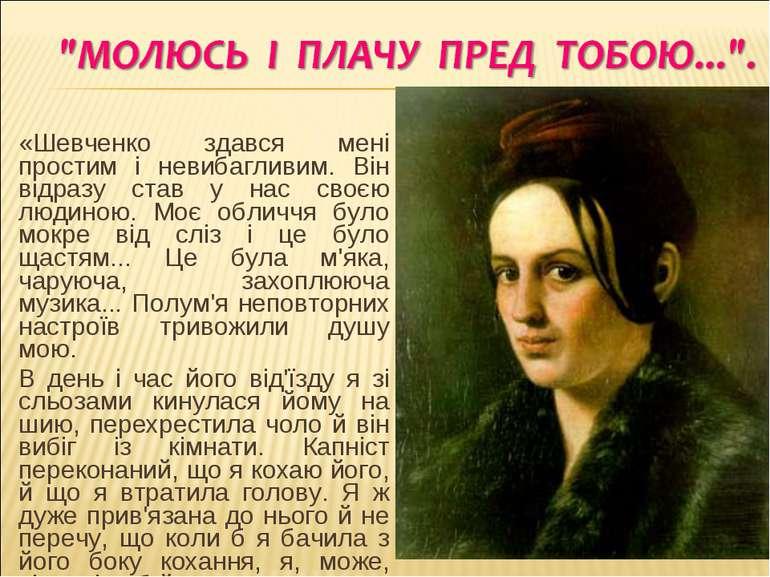 «Шевченко здався мені простим і невибагливим. Він відразу став у нас своєю лю...