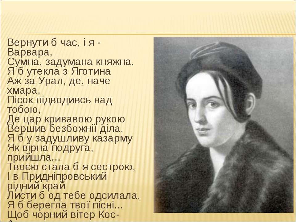 Вернути б час, і я - Варвара, Сумна, задумана княжна, Я б утекла з Яготина Аж...