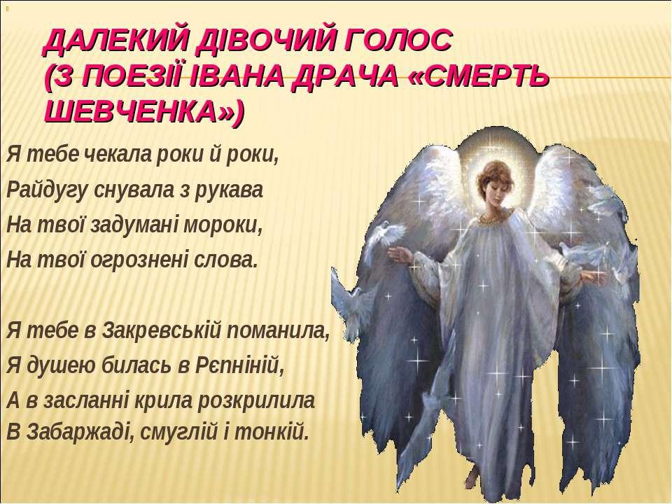 ДАЛЕКИЙ ДІВОЧИЙ ГОЛОС (З ПОЕЗІЇ ІВАНА ДРАЧА «СМЕРТЬ ШЕВЧЕНКА») Я тебе чекала ...
