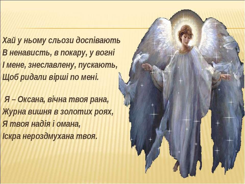 Хай у ньому сльози доспівають В ненависть, в покару, у вогні І мене, знеславл...