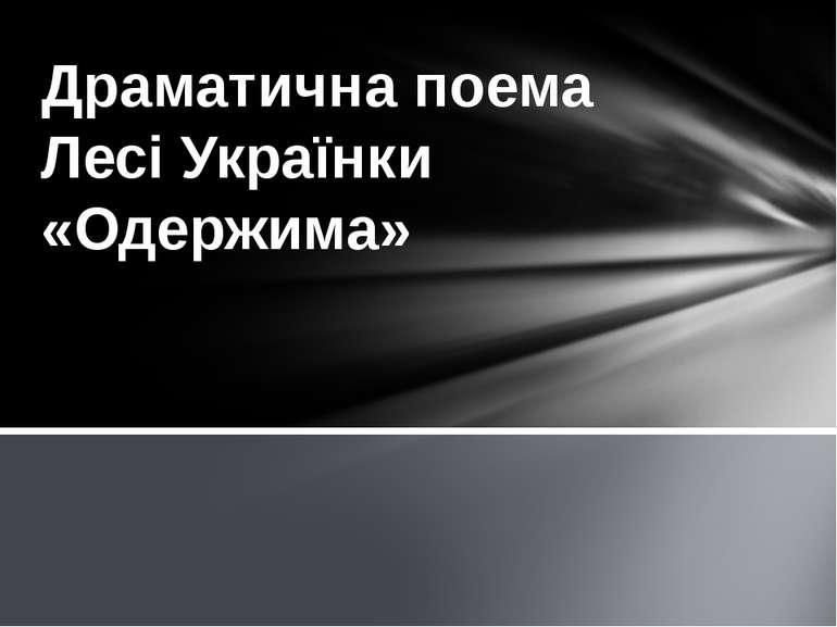 Драматична поема Лесі Українки «Одержима»