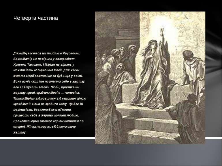 Четверта частина Дія відбувається на майдані в Єрусалимі. Божа Матір не повір...