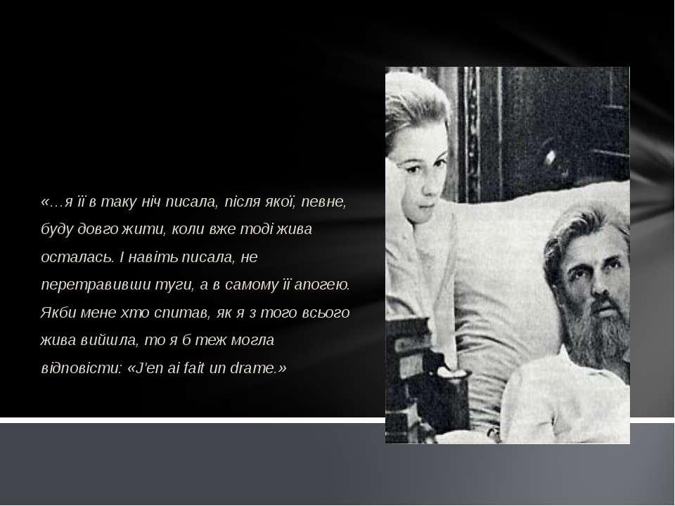 «…я її в таку ніч писала, після якої, певне, буду довго жити, коли вже тоді ж...
