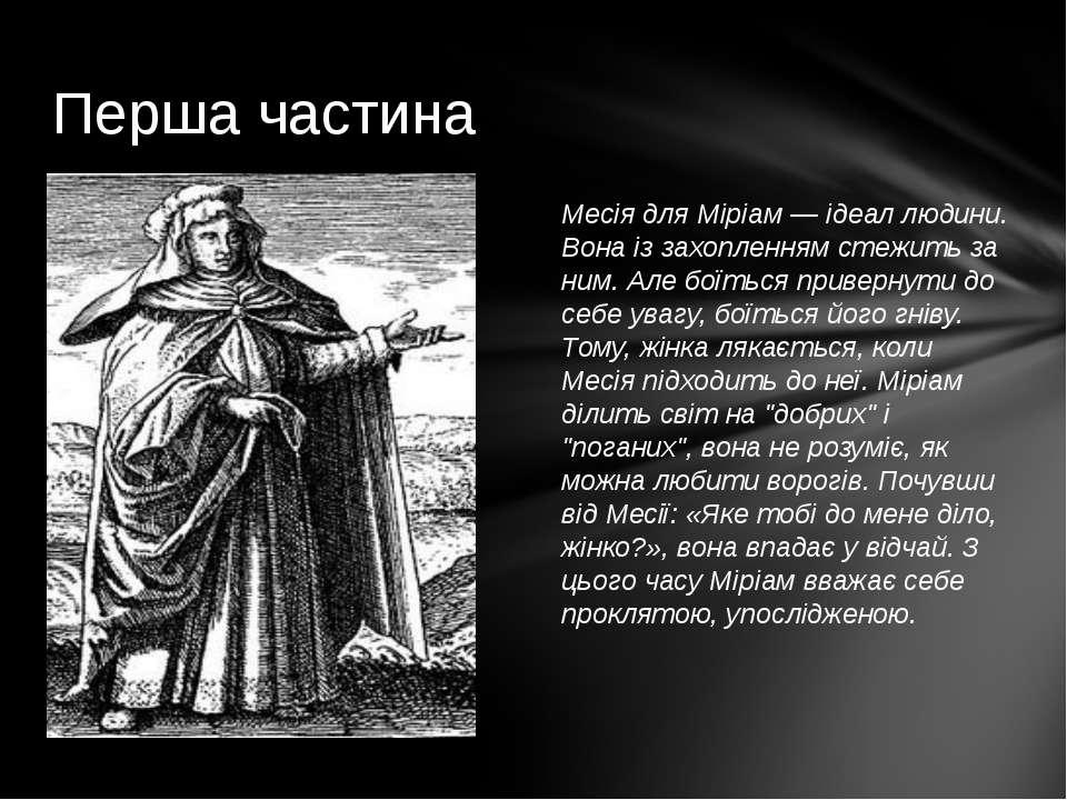 Месія для Міріам — ідеал людини. Вона із захопленням стежить за ним. Але боїт...