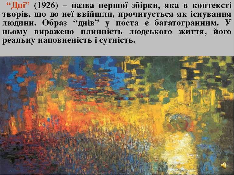 """""""Дні"""" (1926) – назва першої збірки, яка в контексті творів, що до неї ввійшли..."""