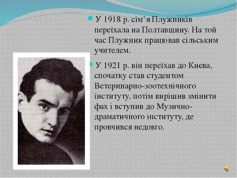У 1918 р. сім'я Плужників переїхала на Полтавщину. На той час Плужник працюва...