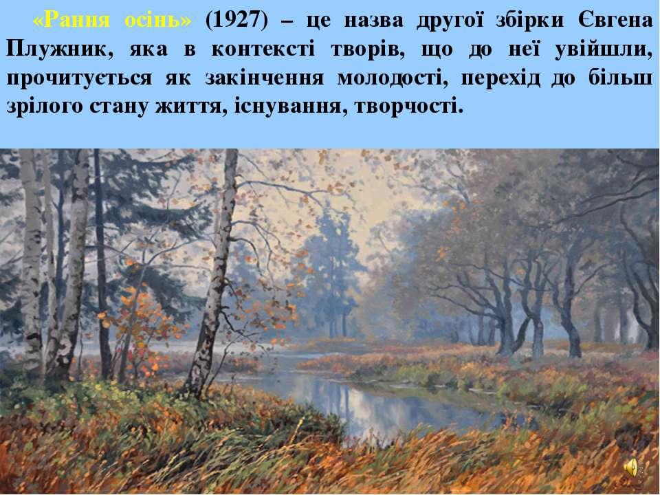 «Рання осінь» (1927) – це назва другої збірки Євгена Плужник, яка в контексті...