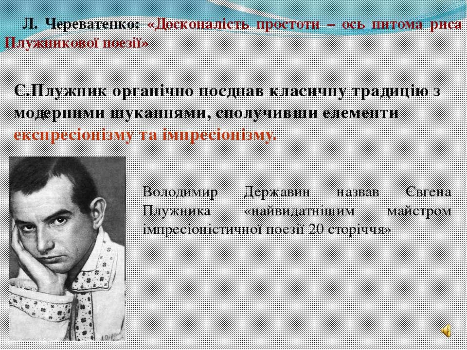 Л. Череватенко: «Досконалість простоти – ось питома риса Плужникової поезії» ...