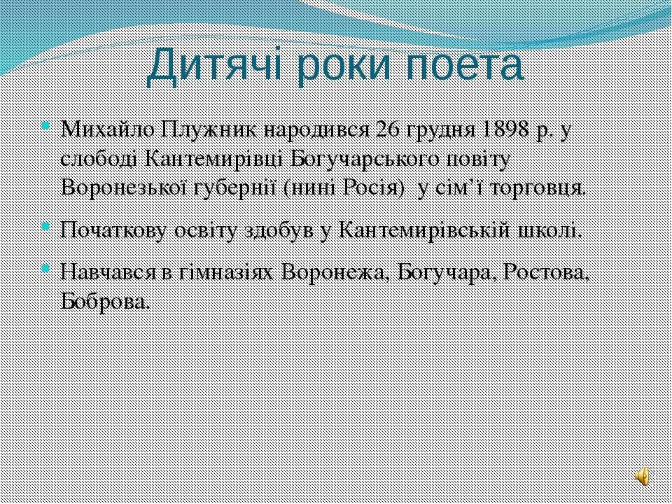Дитячі роки поета Михайло Плужник народився 26 грудня 1898 р. у слободі Канте...