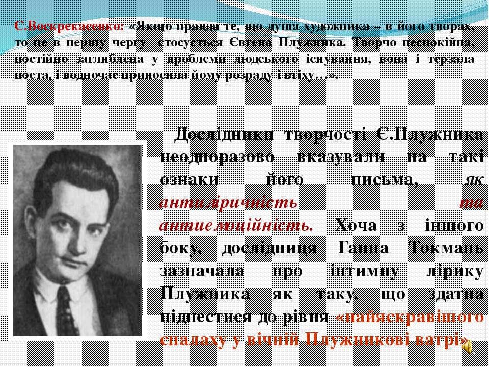 С.Воскрекасенко: «Якщо правда те, що душа художника – в його творах, то це в ...
