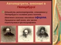 Автопортрети, виконані в Петербурзі Більшість автопортретів, створених у Пете...