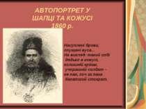 АВТОПОРТРЕТ У ШАПЦІ ТА КОЖУСІ 1860 р. Насуплені брови, опущені вуса... На виг...
