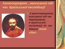 Автопортрет , написаний під час Аральської експедиції З автопортретів, викона...