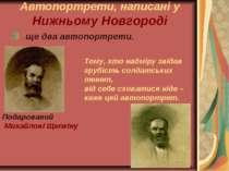 Автопортрети, написані у Нижньому Новгороді …ще два автопортрети. Тому, хто ...