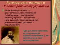 Автопортрети, написані в Новопетровському укріпленні Після арешту заслано до ...