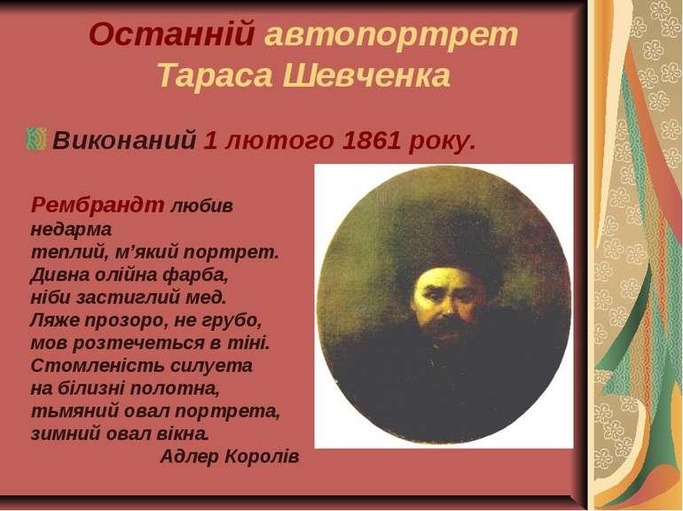 Останній автопортрет Тараса Шевченка Виконаний1 лютого 1861 року. Рембрандт ...