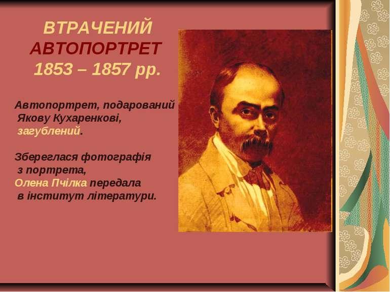 ВТРАЧЕНИЙ АВТОПОРТРЕТ 1853 – 1857 рр. Автопортрет, подарований Якову Кухаренк...