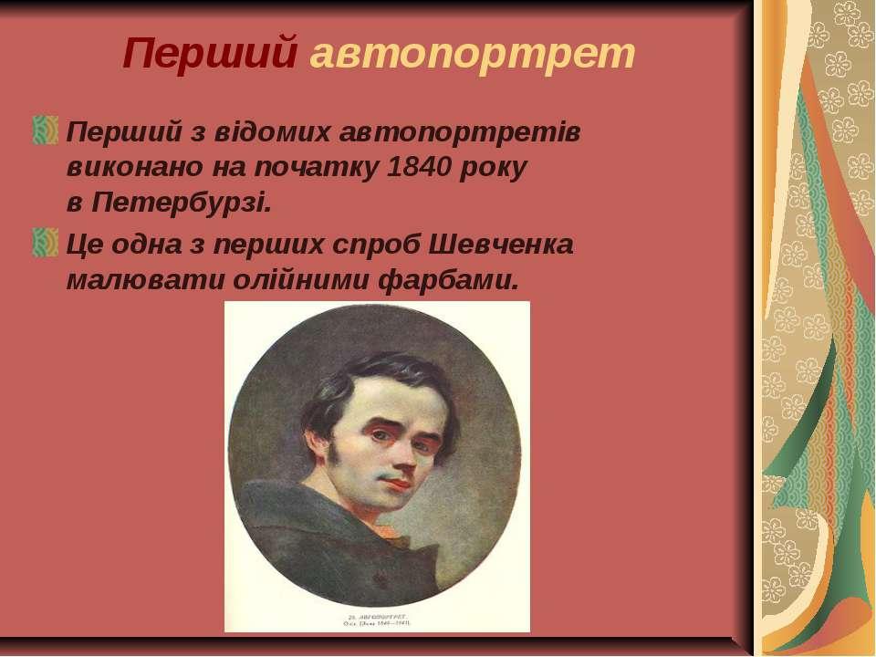 Перший автопортрет Перший з відомихавтопортретів виконано на початку1840ро...