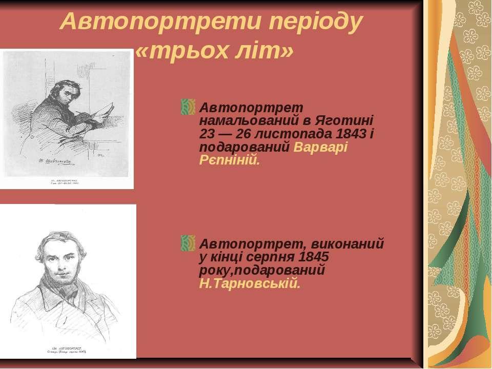 Автопортрети періоду «трьох літ» Автопортрет намальований в Яготині 23— 26 л...