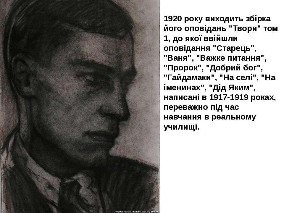 """1920 року виходить збірка його оповідань """"Твори"""" том 1, до якої ввійшли опові..."""