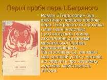 Перші проби пера І.Багряного Роман «Тигролови» був фактично першою пробою пер...