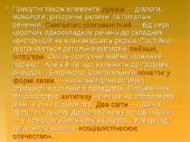 Присутні також елементи драми — діалоги, монологи, риторичні окличні та питал...